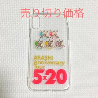 嵐 - iPhoneX / Xs ケース