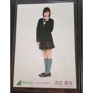 欅坂46(けやき坂46) - 志田愛佳 初制服 ヒキ 生写真 元欅坂46