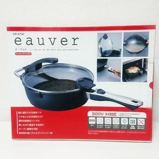 【新品・未使用!】和平フレイズ オーヴェル eauvar ER-9750 鍋