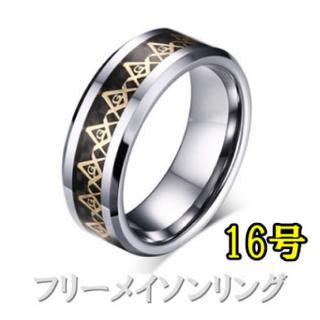 フリーメイソンリング16号(リング(指輪))