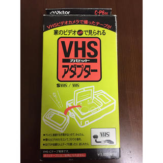 Victor - VHS カセット アダプター Victor