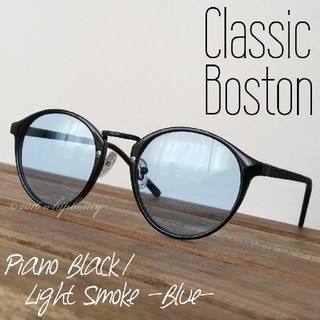 レトロクラシックボストンUVライトスモーク サングラス ピアノブラック黒ブルー