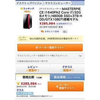 送料無料 ゲーミングPC GTUNE i7 MASTERPIECE PUBG