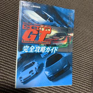 コウダンシャ(講談社)の【中古】SegaGT Homologation Special完全攻略ガイド(趣味/スポーツ/実用)