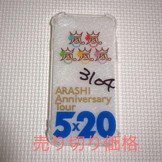 嵐 - iPhone7 / 8 ケース ★ 青