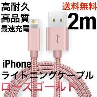 急速充電☆iphoneX 7 8 SE 充電ケーブル