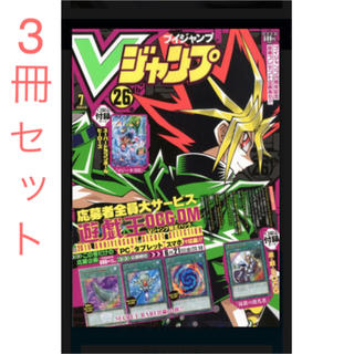 シュウエイシャ(集英社)の【新品】Vジャンプ 7月号 3冊セット(漫画雑誌)
