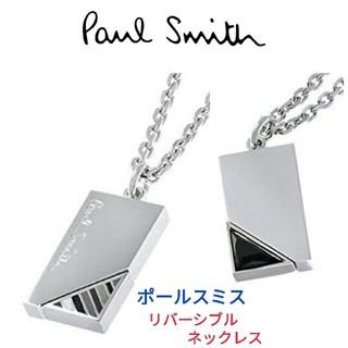 ポールスミス(Paul Smith)の☆ナルト様専用☆(ネックレス)