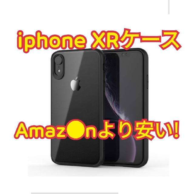 【新品未使用】Nimaso iphone XRケース 薄型 耐衝撃 背面クリアの通販 by めるま.jp|ラクマ