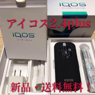 iQOS  アイコス 2.4Plus 新品未使用7点セット  オール新品未使用