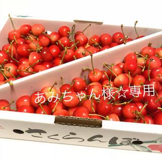 あみちゃん様☆専用 山形県産 佐藤錦 訳あり