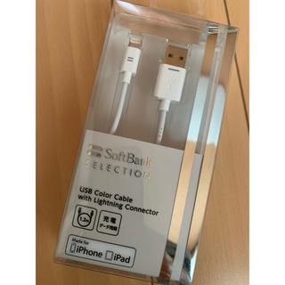 アップル(Apple)のsoftbankセレクション 充電器(バッテリー/充電器)