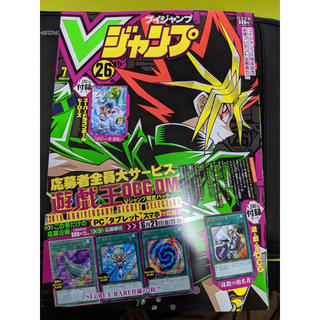 集英社 - vジャンプ 7月号 本誌のみ