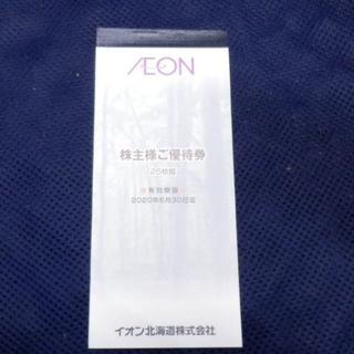 イオン(AEON)のイオン 優待券(ショッピング)