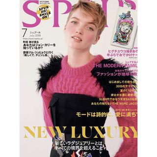 シュウエイシャ(集英社)の最新号・新品★SPUR(シュプール)2019年7月号 雑誌のみ(ファッション)
