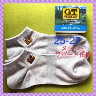 ジーティーホーキンス(G.T. HAWKINS)の【G.T.ホーキンス】 《灰》メンズ靴下2足セットHW-1①G 25-27(ソックス)