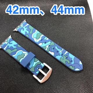 新品 アップルウオッチラバーバンド 迷彩 ブルー 42mm、44mm(ラバーベルト)