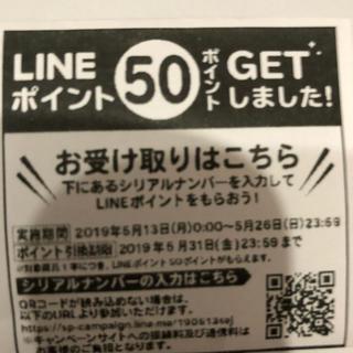ラインポイント 150〜 早い者勝ち!