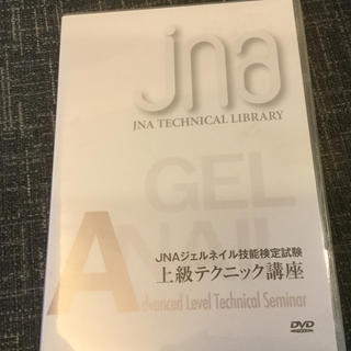 JNAジェルネイル上級テクニック講座(資格/検定)