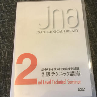 JNA2級テクニック講座(資格/検定)