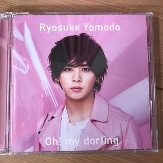 ヘイセイジャンプ(Hey! Say! JUMP)の山田涼介  oh!my darling(ポップス/ロック(邦楽))