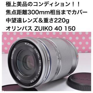 OLYMPUS - ★極上美品★オリンパス ZUIKO DIGITAL 40-150