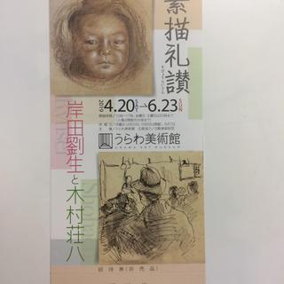 うらわ美術館 招待券1枚 素描礼讃  岸田劉生と木村荘八