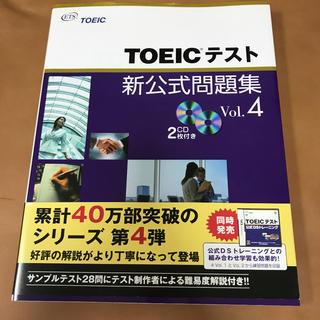 TOEICテスト新公式問題集 vol.4 CD付き