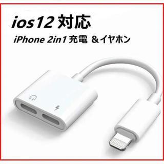 アイフォーン(iPhone)のiPhone 変換アダプター ライトニング イヤホン 2in1(ストラップ/イヤホンジャック)