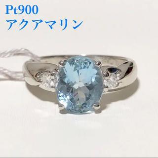 超特価! Pt900 天然 アクアマリン リング ダイヤモンド(リング(指輪))