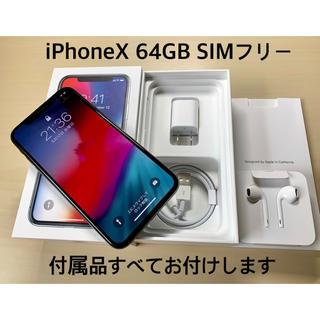 Apple - 【美品】iPhoneX space gray 64GB SIMフリー