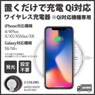 Qiワイヤレス充電器*iPhone8以降対応*置くだけ充電器
