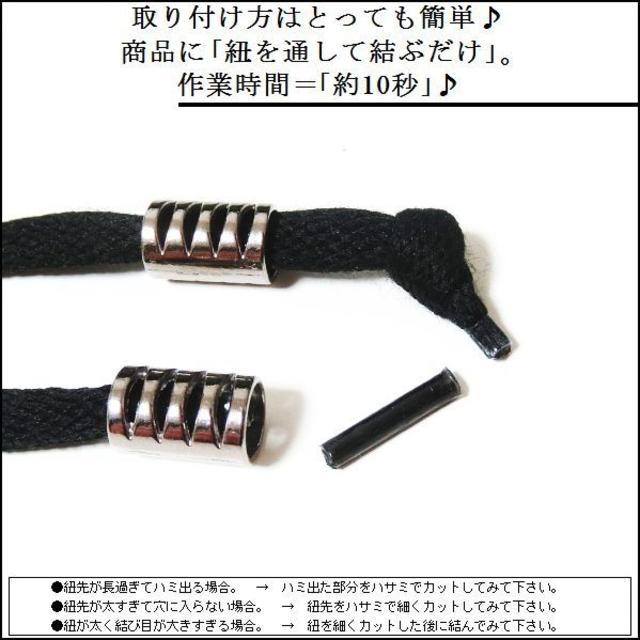[656]ループエンド コードエンド ストッパー アグレット 靴紐 4個 メンズの靴/シューズ(スニーカー)の商品写真