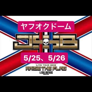 三代目 J Soul Brothers - 三代目 福岡 ヤフオクドーム チケット