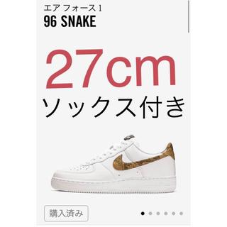 ナイキ(NIKE)のNIKE AIR FORCE 1 96 SNAKE  27cm(スニーカー)