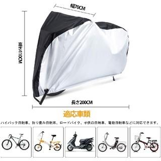 自転車カバー (バイクも対応可能)