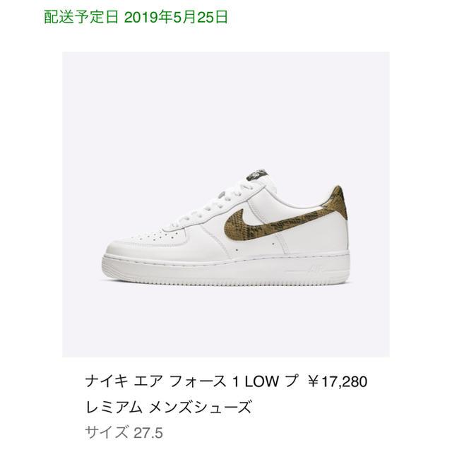 NIKE(ナイキ)のナイキ エアフォースワン メンズの靴/シューズ(スニーカー)の商品写真