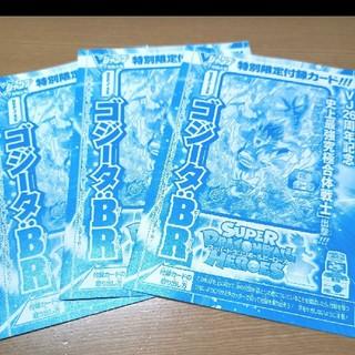 ドラゴンボール(ドラゴンボール)のドラゴンボールヒーローズ ゴジータ BR 3枚セット(シングルカード)