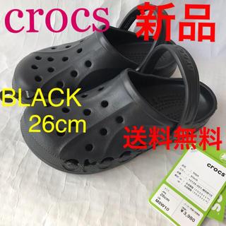 クロックス(crocs)の(新品)人気のクロックス‼️クロ26cm‼️軽くて丈夫(サンダル)