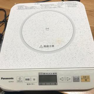 パナソニック(Panasonic)のIH卓上クッキングヒーター☆パナソニック(調理機器)