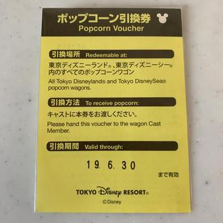 Disney - ディズニー ポップコーン引換券