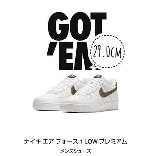 ナイキ(NIKE)の【新品】Nike Air force 1 29.0cm 96 snake【正規】(スニーカー)