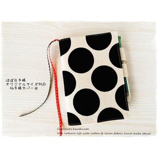 ほぼ日手帳オリジナルサイズ対応A6手帳カバー白黒 モノトーン水玉ショコラ(ブックカバー)
