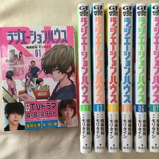 集英社 - ラジエーションハウス 1 〜 7 全巻