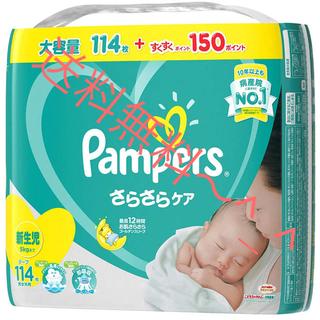 パンパース!   新生児用!  激安!