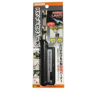 【新品】新富士スライドガストーチST-520BK 便利なポケットサイズバーナー