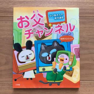 ショウガクカン(小学館)のお父チャンネル : タロ猫さんの育児通信(住まい/暮らし/子育て)