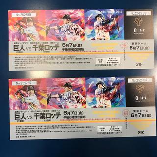 ヨミウリジャイアンツ(読売ジャイアンツ)の巨人vsロッテ 6月7日 東京ドーム 6時試合開始 2枚(野球)