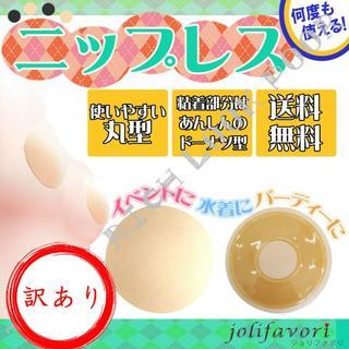◆ワケアリ◆ニップレス♡ベージュ♡洗えるジェル状粘着面/送料無料