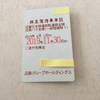 近鉄電車/近畿日本鉄道 株主優待乗車証
